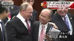 ロシアのプーチン大統領と会談