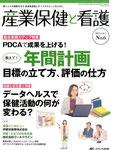 株式会社メディカ出版 産業保健と看護