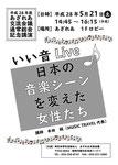 いい音Live日本の音楽シーンを変えた女性たち