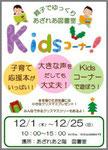親子でゆっくり Kidsコーナー!12 月