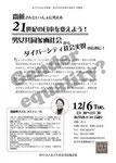 齋藤さんと一緒に考える 21世紀の日本を変えよう!