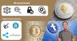 Blockchain : Révolution ou Bulle ? Facebook Coin / Libra, Usages : Traçabilité, sécurité, partage de ressources, Startups, Principes: Bitcoin, Crypto-monnaies