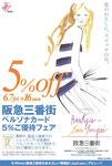 阪急三番街ペルソナカード&JCBカードご優待フェア(夏)