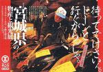 物産展ポスター(宮城県の物産と観光展)