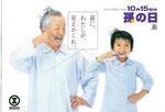 プロモーションポスター(孫の日)
