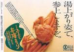 物産展ポスター(ふるさと兵庫まつり)