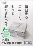 市民協働事業ポスター(ごみ減量強化月間)