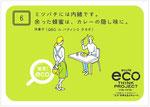 eco THINK PROJECT キャンペーンポスター