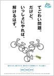 三都市放置自転車クリーンキャンペーン