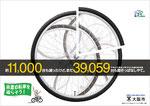 市民協働事業ポスター(放置自転車対策)