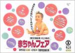 催しものポスター(赤ちゃんフェア)