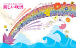 咲洲大型ビルボードサイン(最優秀賞受賞作)