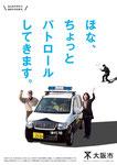 市民協働事業ポスター(街頭犯罪対策)
