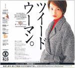 新聞広告(プロパーファッション 懐かし系新'ツイード'スタイル)