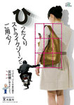 市民協働事業ポスター(ひったくり被害防止啓蒙)