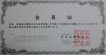一般社団法人日本治療協会会員証