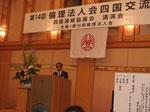 渡邊恭二 徳島県鳴門市倫理法人会 会長