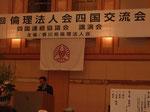 青木茂 高知県倫理法人会 幹事長
