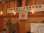 亀山勝美 香川県倫理法人会 幹事長