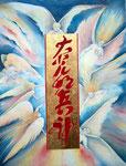 Johre, 7 engelen voor Wil, aquarel/kleurpotlood/bladgoud 52 x 72 cm n.t.k.