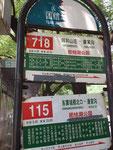 東門横のバス停。大望路からの直便はありません。