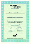 Хомович Алексей Сертификат Установка и программирование УАТС Meridian 1 Option 11C