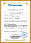 ИП Хомович АВ. Сертификат специалиста 2 уровня