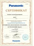 Хомович Алексей. Сертификат Спецификация, программирование и обслуживание Panasonic KX-TDA30/100/200RU