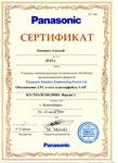 Хомович Алексей. Сертификат Объединение АТС в сеть и интерфейсы VoIP Panasonic KX-TDA30/100/200RU