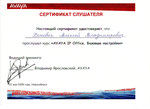 Хомович Алексей. Сертификат Avaya IP Office. Базовые настройки. Установка и настройка Avaya IP Office 406, 412, 500, 500v2