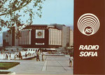 Radio Bulgarien - 1996