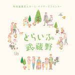 2016 とらいふ武蔵野様 パンフレットイラスト