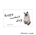 smoky flowers 母の日カード(2021)