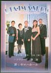 UTA・IMA・SHOW 2013/09/26 DVD