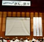 第7回市民のためのがん講座-大津赤十字病院