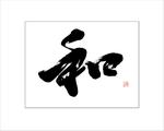 筆文字ロゴ:和