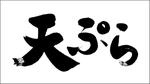筆文字:天ぷら|商品パッケージ・看板・題字|書道家