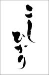 筆文字:こしひかり|商品パッケージ・看板・題字|書道家