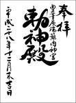 ゲームのグッズ販売用のオリジナル筆文字制作|書道家に依頼・注文