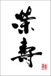 どぶろく・濁酒の瓶の商品ラベルの筆文字ロゴ制作を書道家に依頼・注文するならお任せください。
