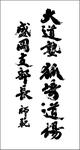 筆文字:武道の道場看板の筆文字制作