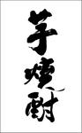筆文字:芋焼酎|商品パッケージ・看板・題字|書道家