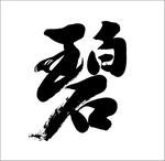 家電製品・精密機器などの商品パッケージの筆文字ロゴ制作を書道家に依頼・注文するならお任せください。