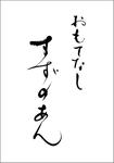和食店の看板・のれん用の筆文字制作 書道家に依頼・注文