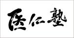 筆文字ロゴ:医仁