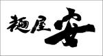 ラーメン屋の看板の筆文字制作を書道家に依頼・注文するならお任せください。