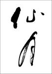 筆文字:仙月|商品パッケージ・看板・題字|書道家