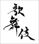 筆文字:歌舞伎|商品パッケージ・看板・題字|書道家
