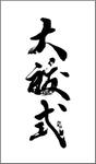 筆文字ロゴ:大祓式