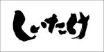 筆文字:しいたけ(椎茸)|商品パッケージ・看板・題字|書道家